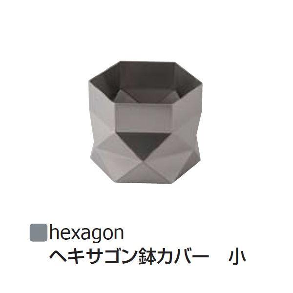 メイク モダンメタル(無機質) hexagon ヘキサゴン鉢カバー 小 MMHPS