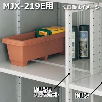 イナバ物置 MJX型前棚板セット 219E用 *MJNにも取付可