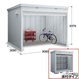 『配送は関東・東海限定』イナバ物置 FXN/ドマール FXN-95HY 床付タイプ 一般型 『追加金額で工事も可能』 『屋外用シャッター式物置 中型・大型 自転車収納におすすめ』