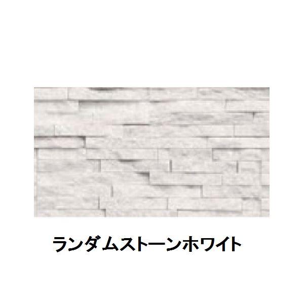 タカショー エバーアートボード 室内専用ボード W920×H2440×t2.7(mm)  『外構DIY部品』 ランダムストーンホワイト