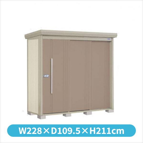 タクボ物置 ND/ストックマン ND-2208 一般型 標準屋根 『追加金額で工事も可能』 『屋外用中型・大型物置』 カーボンブラウン