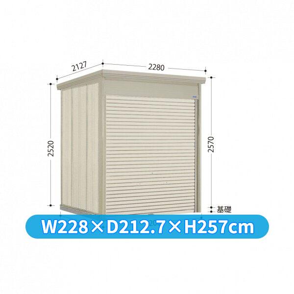 タクボ物置 WS/シャッターマン WS-2219 一般型 標準屋根  『屋外用シャッター式物置』