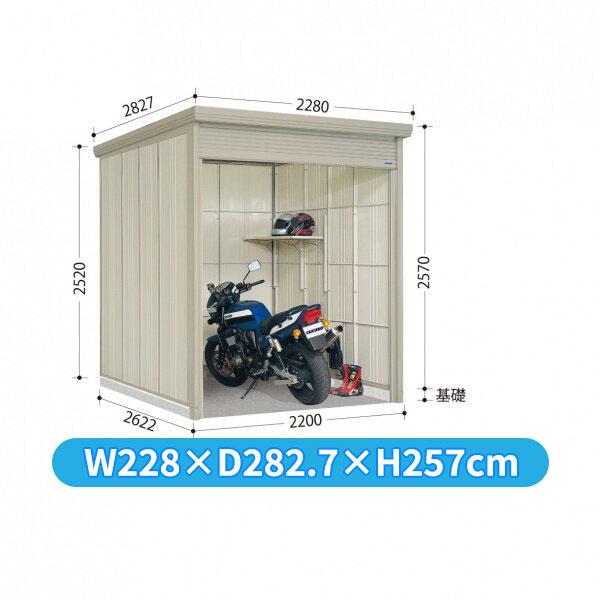 タクボ物置 WS/シャッターマン WS-S2226 多雪型 標準屋根  『屋外用シャッター式物置』