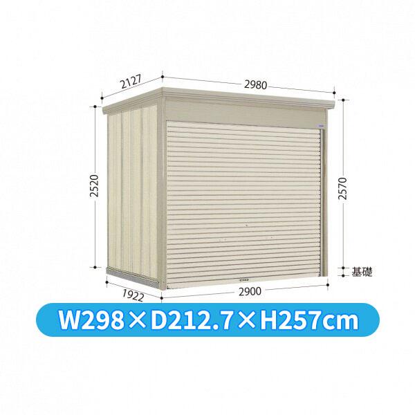 2019年春の タクボ物置 WS/シャッターマン WS-SZ2919 多雪型 結露減少屋根  『屋外用シャッター式物置』:エクステリアのキロ支店-エクステリア・ガーデンファニチャー