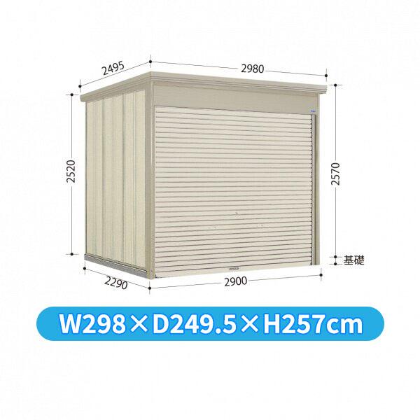 【公式】 タクボ物置 WS/シャッターマン WS-Z2922 一般型 結露減少屋根  『屋外用シャッター式物置』, 小菅村:3fc25e6e --- kalpanafoundation.in