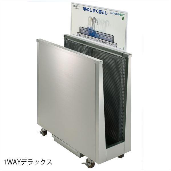 ミヅシマ工業 レインカットECO 1WAY・DX 業務用 235-0020 『傘立て』
