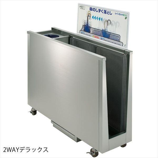 ミヅシマ工業 レインカットECO 2WAY・DX 業務用 235-0060 『傘立て』