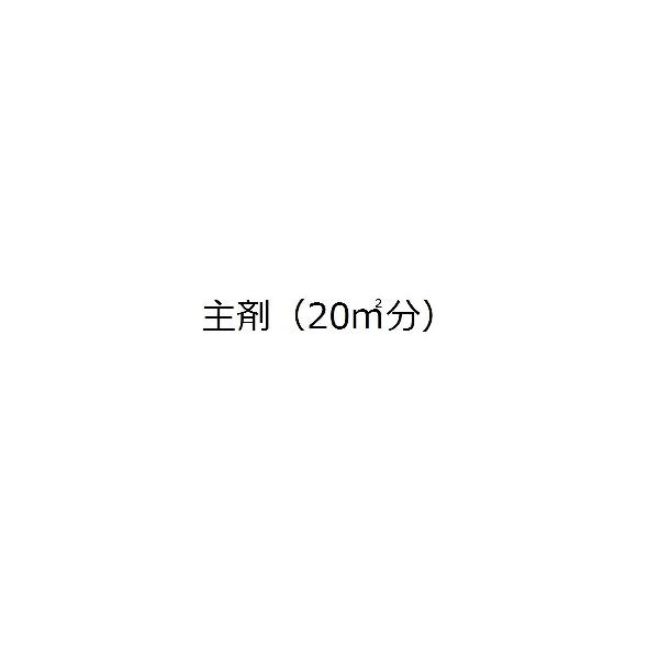 四国化成 リンクストーンF 大面積用主剤 LS200-UM-SZ 大面積用主剤 『外構DIY部品』