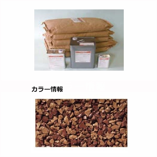 四国化成 チップロードソフト CPRS150-52+53 15m2(平米)セット 鏝塗タイプ 混色 『外構DIY部品』