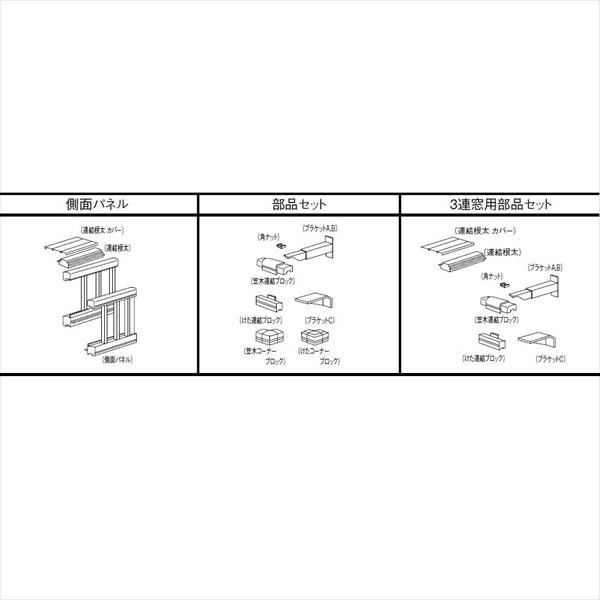 リクシル 側面パネル・部品セット・3連窓部品セット 09用 側面パネル部品セット H938 HCP□C01