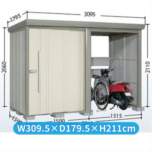 タクボ物置 TP/ストックマンプラスアルファ TP-3015 一般型 標準屋根 『追加金額で工事も可能』 『駐輪スペース付 屋外用 物置 自転車収納 におすすめ』 ムーンホワイト