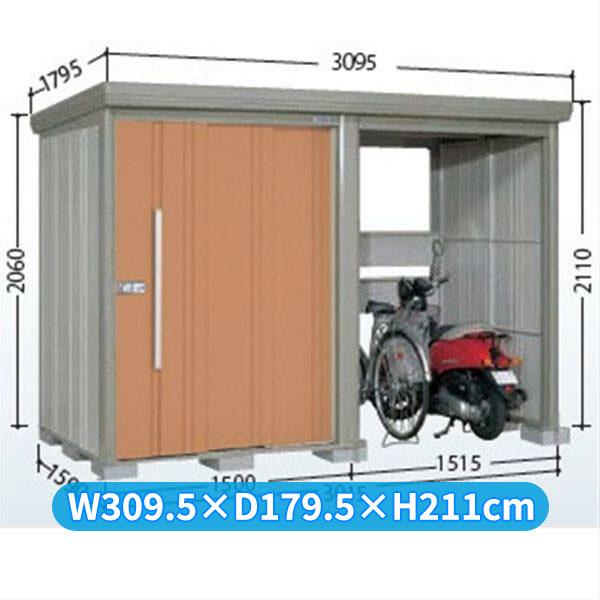 タクボ物置 TP/ストックマンプラスアルファ TP-3015 一般型 標準屋根 『追加金額で工事も可能』 『駐輪スペース付 屋外用 物置 自転車収納 におすすめ』 トロピカルオレンジ