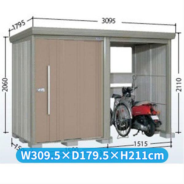 タクボ物置 TP/ストックマンプラスアルファ TP-S3015 多雪型 標準屋根 『追加金額で工事も可能』 『駐輪スペース付 屋外用 物置 自転車収納 におすすめ』 カーボンブラウン