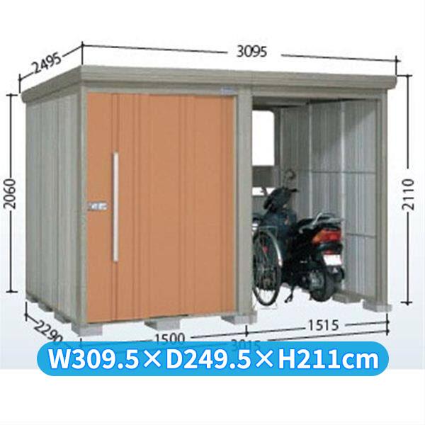 タクボ物置 TP/ストックマンプラスアルファ TP-SZ3022 多雪型 結露減少屋根 『追加金額で工事も可能』 『駐輪スペース付 屋外用 物置 自転車収納 におすすめ』 トロピカルオレンジ