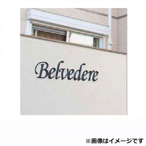 タカショー De-signシリーズ letter fine H100 1~3文字  HDA-H013   『表札 サイン 戸建』