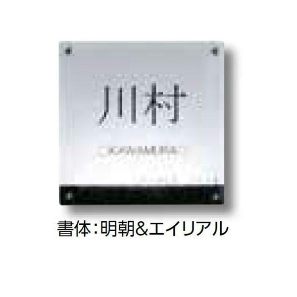 タカショー De-signシリーズ ガラスサイン ガラスクリア ベーシック(非電照タイプ)  DREG-03   『表札 サイン 戸建』