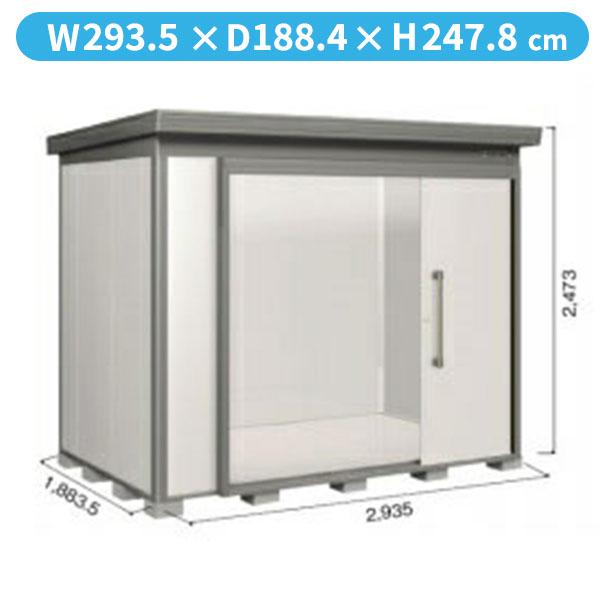 ヨドコウ DZB/ヨド蔵MD DZBS-2918HW 物置 積雪型  『追加金額で工事も可能』 『断熱タイプの屋外用 中型・大型物置』 サンドグレージュ
