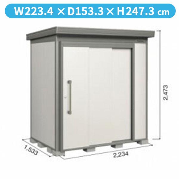 ヨドコウ DZB/ヨド蔵MD DZB-2215HE 物置 一般型 結露低減材付タイプ 『追加金額で工事も可能』 『断熱タイプの屋外用 中型・大型物置』 サンドグレージュ