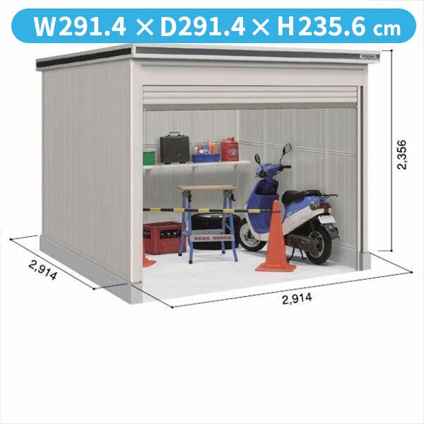 ヨドコウ LOC/エルモシャッター LOD-2929HD 物置 一般型 土間タイプ 結露低減材付 基本棟  『シャッター式屋外用物置 中型・大型 自転車の収納におすすめ』 カシミヤベージュ