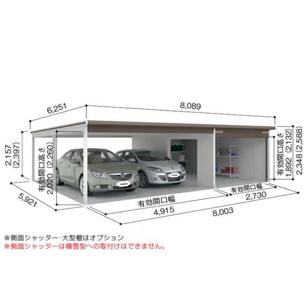 ヨドガレージ ラヴィージュ VGC-3059H+VKC-5059H オープンスペース連結タイプ 『シャッター車庫 ガレージ』