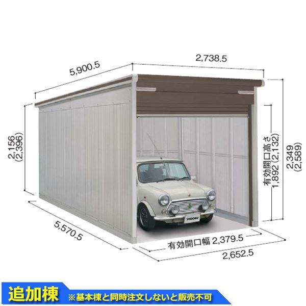 ヨドガレージ ラヴィージュ3 VGC-2655H 追加棟 *基本棟と同時に購入しないと、商品の販売が出来ません 『シャッター車庫 ガレージ』