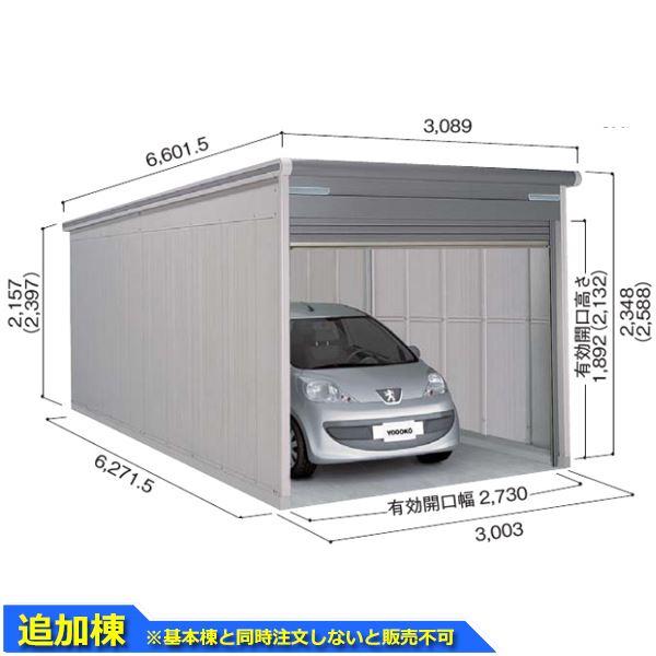 ヨドガレージ ラヴィージュ3 VGC-3062H 追加棟 *基本棟と同時に購入しないと、商品の販売が出来ません 『シャッター車庫 ガレージ』