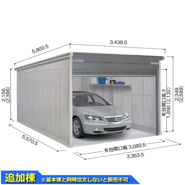 ヨドガレージ ラヴィージュ3 VGC-3355 追加棟 *基本棟と同時に購入しないと、商品の販売が出来ません 『シャッター車庫 ガレージ』