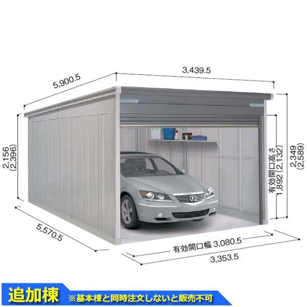 ヨドガレージ ラヴィージュ3 VGC-3355H 追加棟 *基本棟と同時に購入しないと、商品の販売が出来ません 『シャッター車庫 ガレージ』