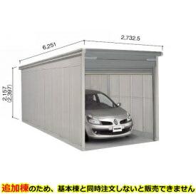 ヨドガレージ ラヴィージュ3 VGCU-2659 追加棟 *基本棟と同時に購入しないと、商品の販売が出来ません 『シャッター車庫 ガレージ』
