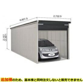 ヨドガレージ ラヴィージュ3 VGCU-2662H 追加棟 *基本棟と同時に購入しないと、商品の販売が出来ません 『シャッター車庫 ガレージ』