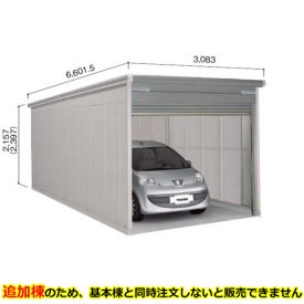 ヨドガレージ ラヴィージュ3 VGCU-3062 追加棟 *基本棟と同時に購入しないと、商品の販売が出来ません 『シャッター車庫 ガレージ』