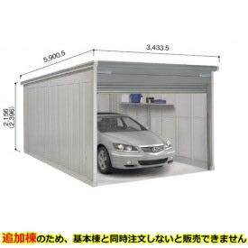 ヨドガレージ ラヴィージュ3 VGCU-3355H 追加棟 *基本棟と同時に購入しないと、商品の販売が出来ません 『シャッター車庫 ガレージ』