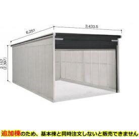 ヨドガレージ ラヴィージュ3 VGCU-3359H 追加棟 *基本棟と同時に購入しないと、商品の販売が出来ません 『シャッター車庫 ガレージ』