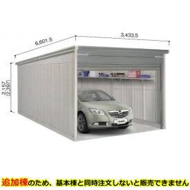 ヨドガレージ ラヴィージュ3 VGCU-3362 追加棟 *基本棟と同時に購入しないと、商品の販売が出来ません 『シャッター車庫 ガレージ』