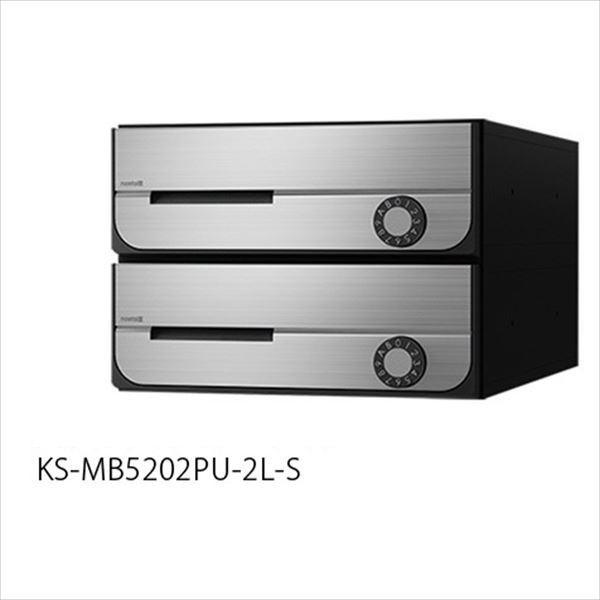ナスタ 集合住宅用ポスト 前入前出タイプ 戸数3 KS-MB5202PU-3LK-S 防滴タイプ 可変ダイヤル錠 ステンレスヘアーライン