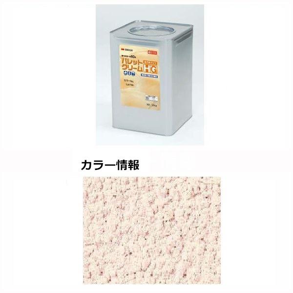 四国化成 パレットクリームHG(既調合) PCH-N024 20kg/缶 『外構DIY部品』