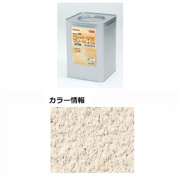 四国化成 パレットクリームHG(既調合) PCH-034 20kg/缶 『外構DIY部品』