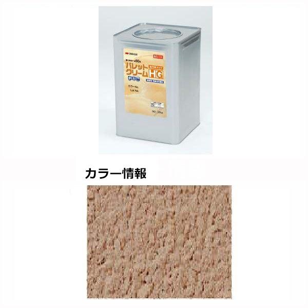 四国化成 パレットクリームHG(既調合) PCH-104 20kg/缶 『外構DIY部品』
