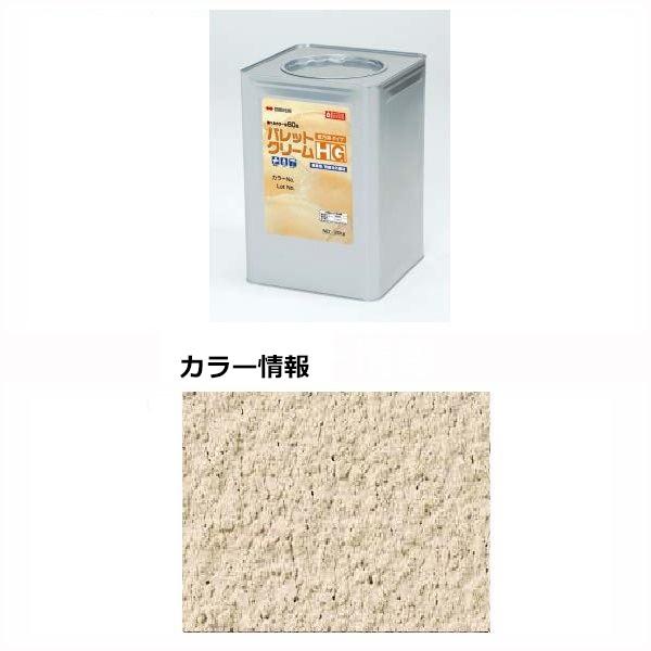 四国化成 パレットクリームHG(既調合) PCH-143 20kg/缶 『外構DIY部品』
