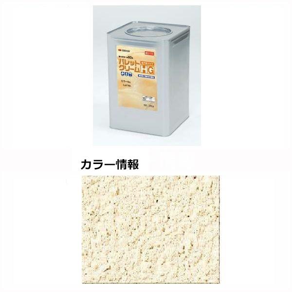 四国化成 パレットクリームHG(既調合) PCH-154 20kg/缶 『外構DIY部品』
