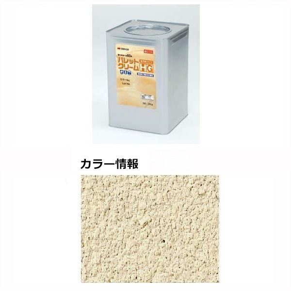 四国化成 パレットクリームHG(既調合) PCH-147 20kg/缶 『外構DIY部品』