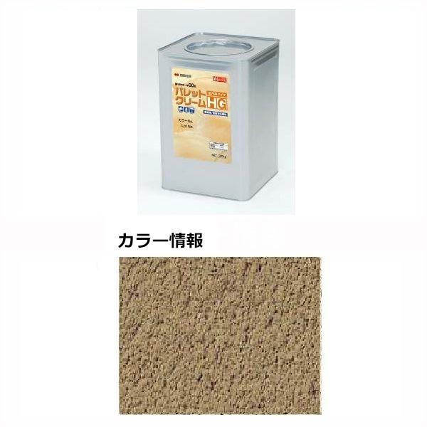 四国化成 パレットクリームHG(既調合) PCH-256 20kg/缶 『外構DIY部品』