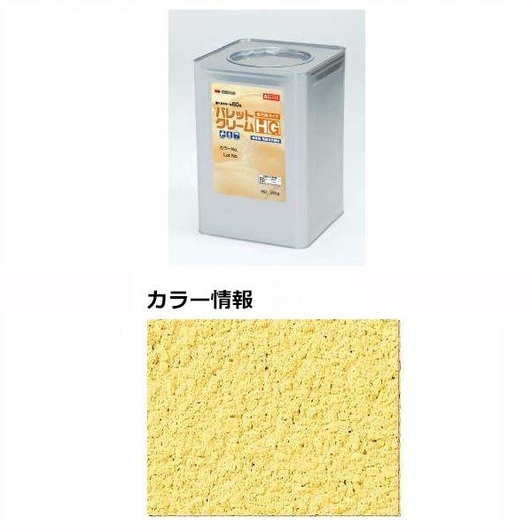 四国化成 パレットクリームHG(既調合) PCH-366 20kg/缶 『外構DIY部品』