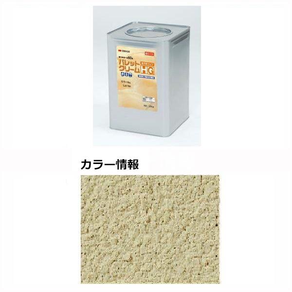 四国化成 パレットクリームHG(既調合) PCH-151 20kg/缶 『外構DIY部品』