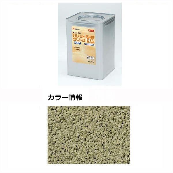 四国化成 パレットクリームHG(既調合) PCH-417-2 20kg/缶 『外構DIY部品』