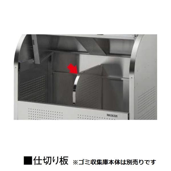 ダイケン CKSシリーズのオプション商品です クリーンストッカー CKS CKS-PT 入手困難 店 仕切り板 オプション
