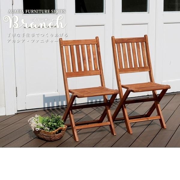 Sスタイル ブランチ 天然アカシア ガーデンチェア(肘なし) 2脚セット    BRCH51-2P