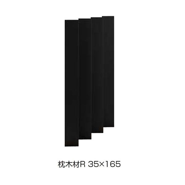リクシル TOEX デザイナーズパーツ スリットスクリーン 枕木材R 35×165 H18 アルミ形材色 4本組  『外構DIY部品』