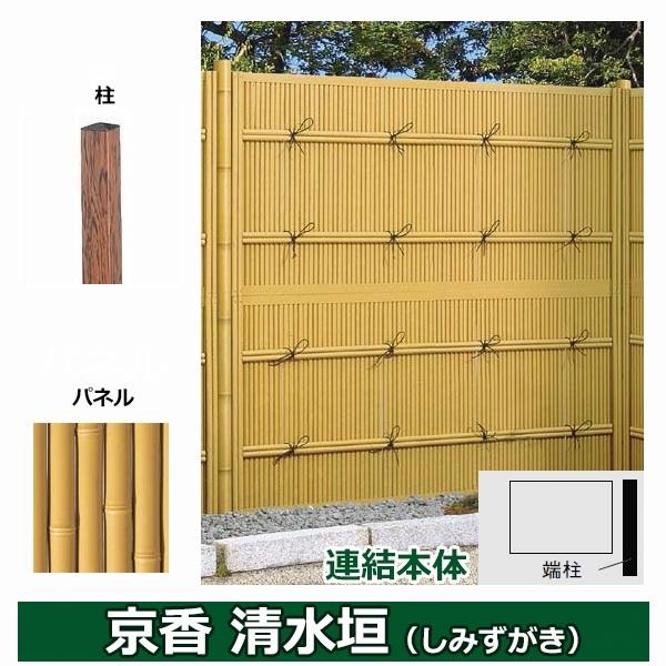 リクシル 竹垣フェンス 京香 清水垣 ユニット型 間仕切りタイプ 両面仕様セット 連結本体 柱:木目調 角柱 W-20  T-9