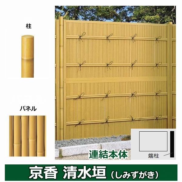 リクシル 竹垣フェンス 京香 清水垣 ユニット型 間仕切りタイプ 両面仕様セット 連結本体 柱:真竹調 丸柱 W-20  T-9